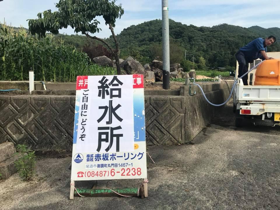 赤坂ボーリング給水所